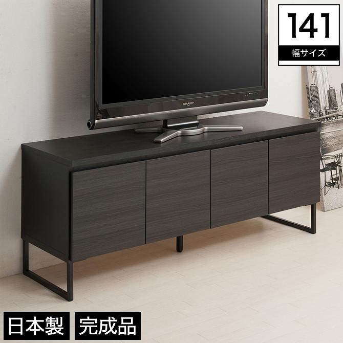 テレビボード 日本製 完成品 スクエアキャビネット 扉収納 可動棚 幅141cm 木製 スチール脚付き 配線穴 ブラック 新商品