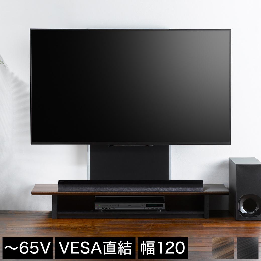 壁寄せテレビスタンド 収納付き 48~65V型まで対応 VESA規格に合う直結式 配線穴有り 転倒防止器具付き 幅120cm 木製 | 壁掛け風テレビ台 壁掛け風TVボード 壁寄せスタンド 木製 モダン 幅120 転倒防止 賃貸 オフィス 新商品