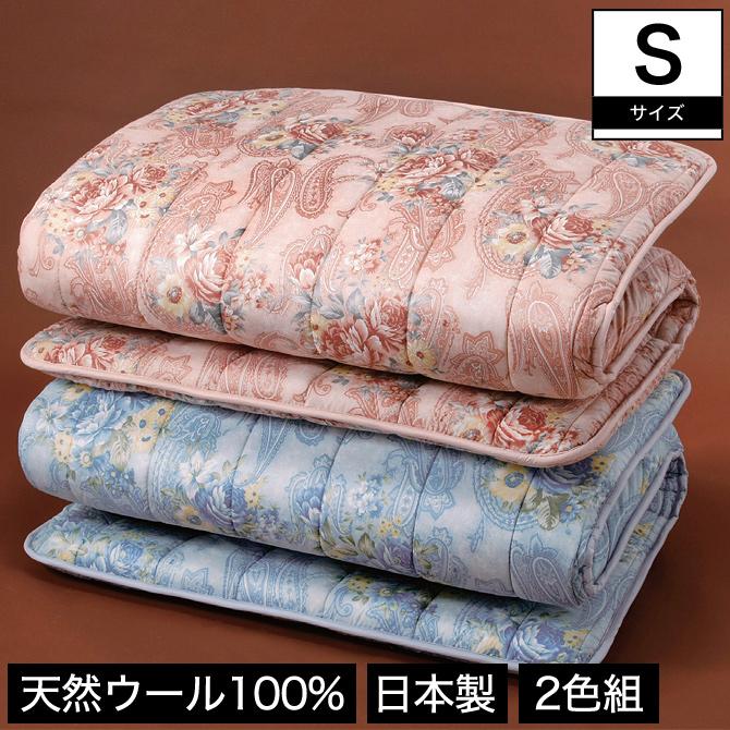 4層羊毛敷布団 シングル 2色組 日本製 防ダニ 抗菌 防臭 キルト加工 ニュージーランド産ウール テイジン製マイティトップ2