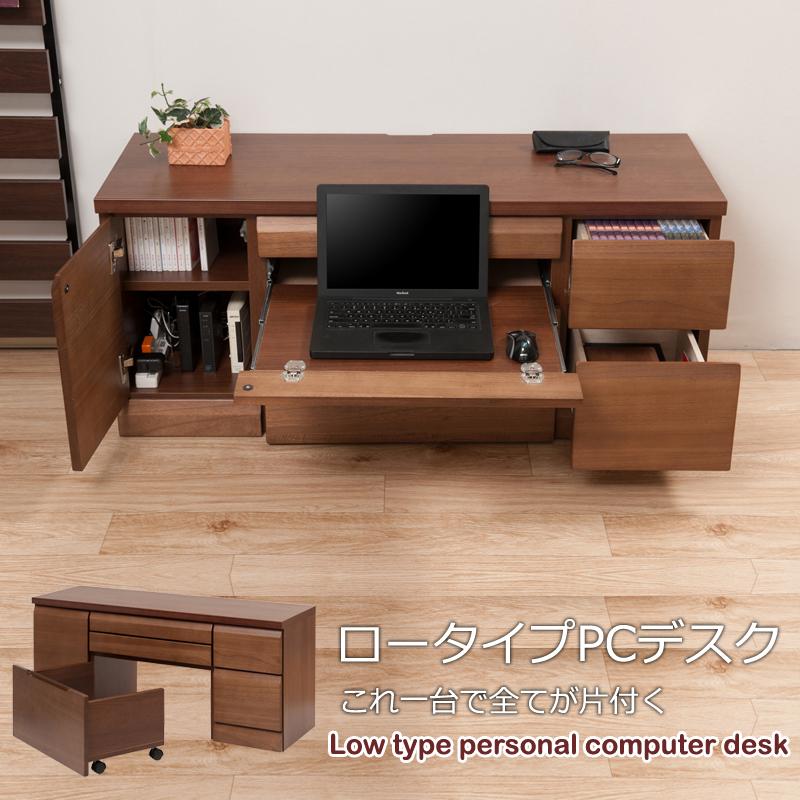 パソコンデスク ローデスク ブラウン 幅119cm 日本製 完成品 木製 天然桐材 キャスター付き収納部 スライド棚 引き出し 可動棚