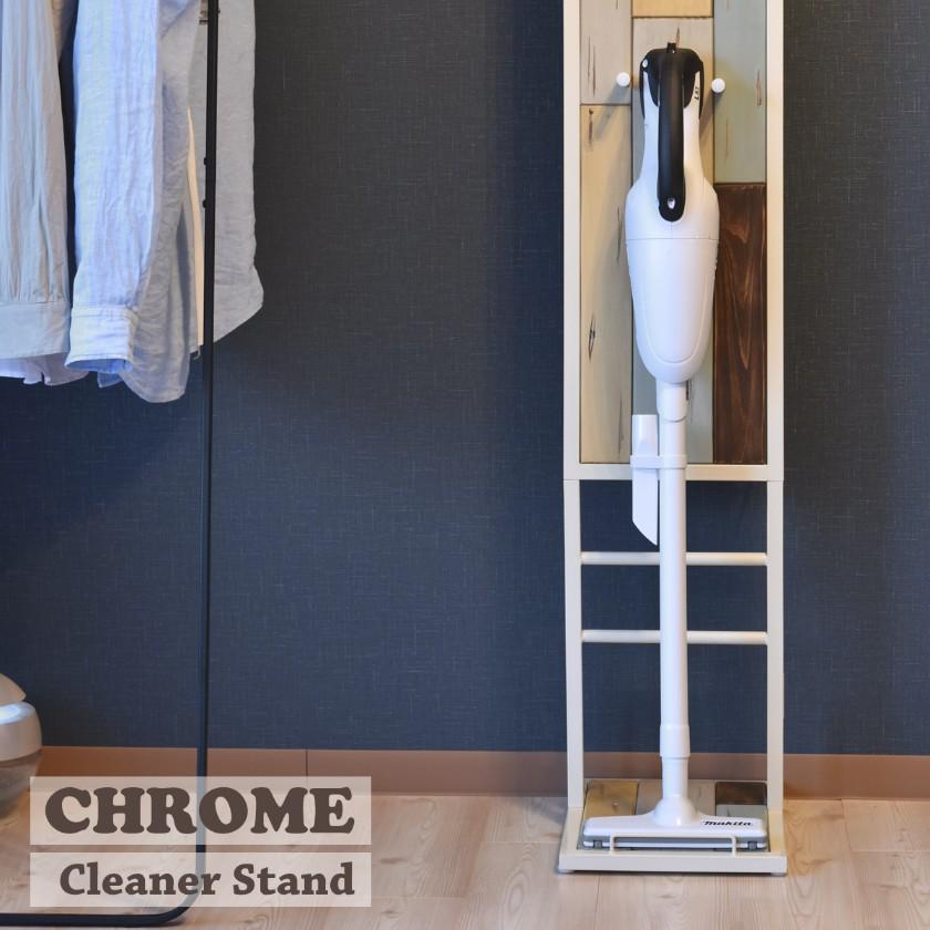 クリーナースタンド 高さ132.5cm 木製 棚付き 立て掛け用ブランケット付属 天然木 アイアン