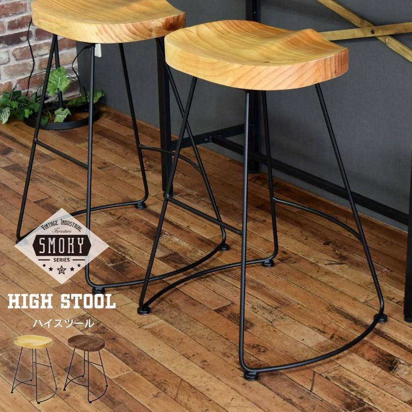 バーチェアー 高さ66.5cm スチール製 天然木座面 ブラウン ナチュラル カウンターチェア カフェチェア インダストリアル