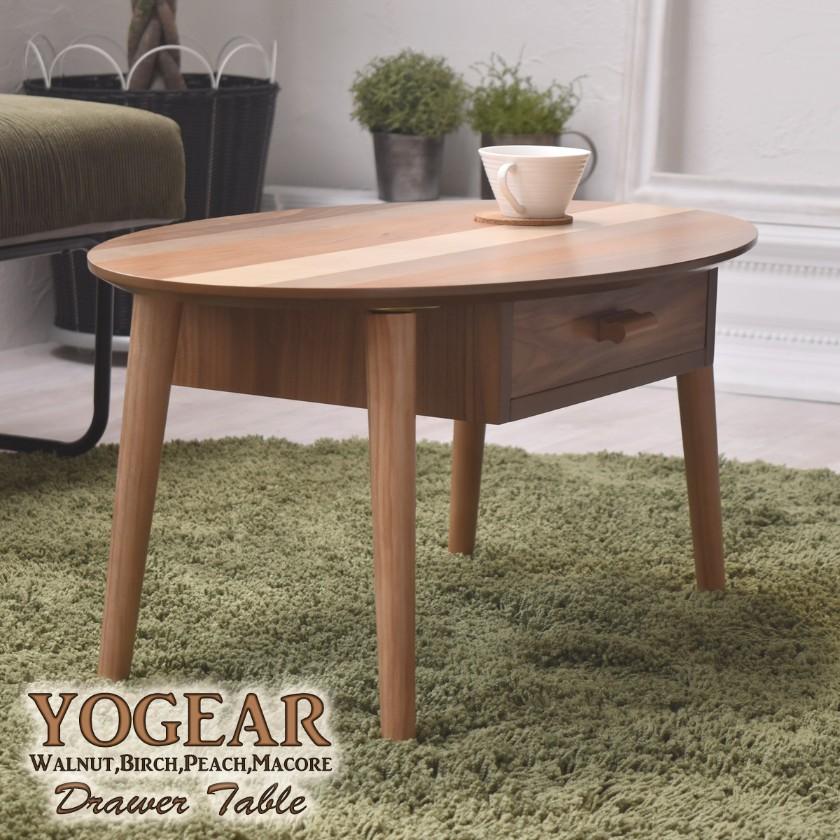 センターテーブル 収納付き 引き出し 4種の天然木突板 木製 オーバル型 楕円形 ローテーブル 収納テーブル 棚付きテーブル
