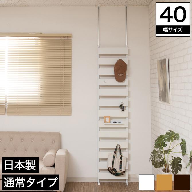 突っ張り式立体ラダーラック 日本製 通常タイプ ホワイト 幅40cm 高さ192~262cm 木製 フック付き ボーダーラック 壁面ラック つっぱりラック