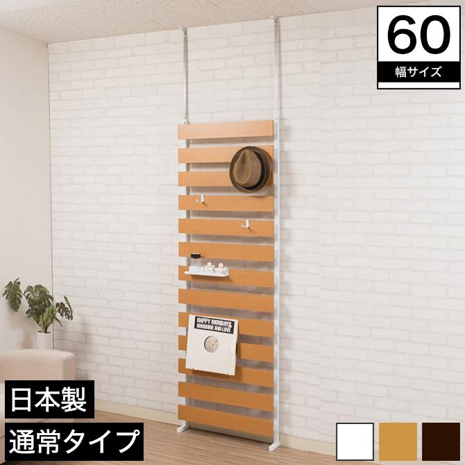 突っ張り式立体ラダーラック 日本製 通常タイプ ナチュラル 幅60cm 高さ192~262cm 木製 フック付き ボーダーラック 壁面ラック つっぱりラック