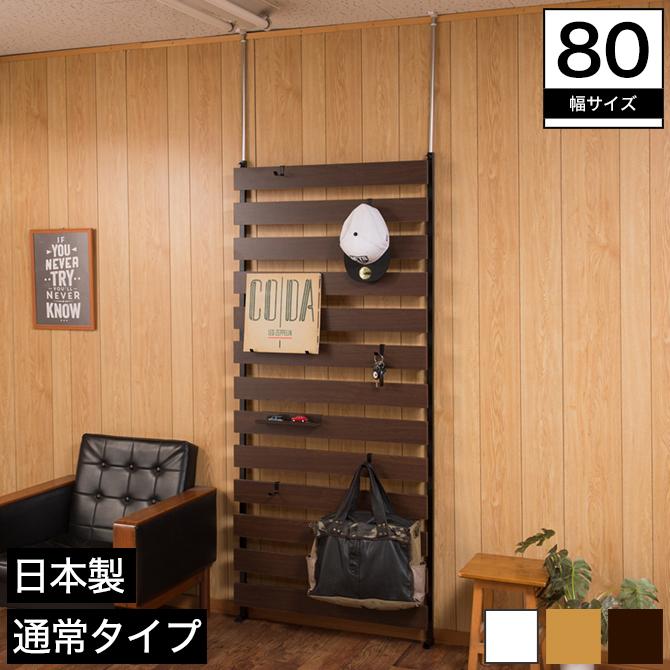 突っ張り式立体ラダーラック 日本製 通常タイプ ダークブラウン 幅80cm 高さ192~262cm 木製 フック付き ボーダーラック 壁面ラック つっぱりラック