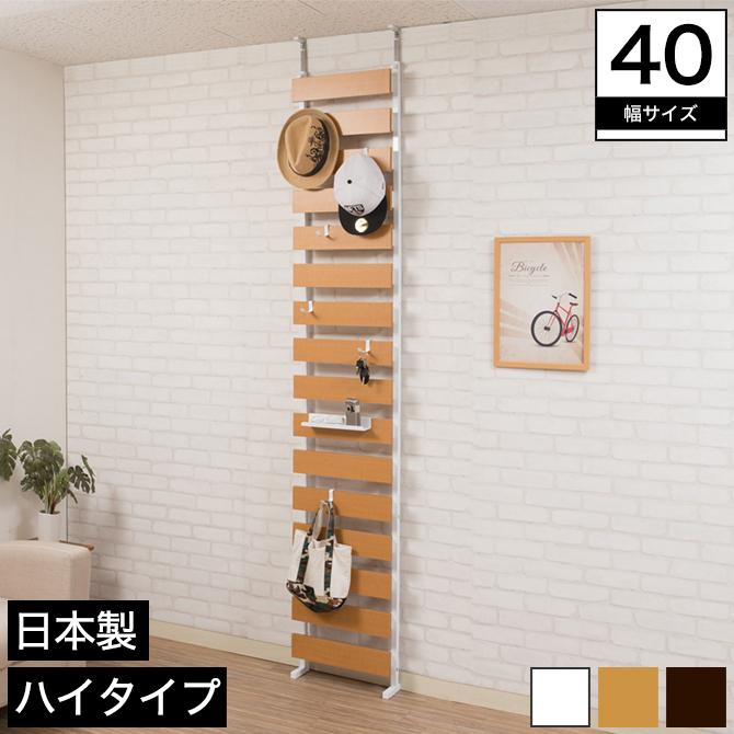 突っ張り式立体ラダーラック 日本製 ハイタイプ ナチュラル 幅40cm 高さ234~304cm 木製 フック付き ボーダーラック 壁面ラック つっぱりラック