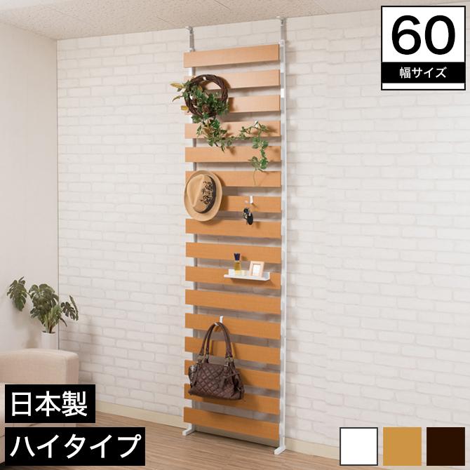 突っ張り式立体ラダーラック 日本製 ハイタイプ ナチュラル 幅60cm 高さ234~304cm 木製 フック付き ボーダーラック 壁面ラック つっぱりラック