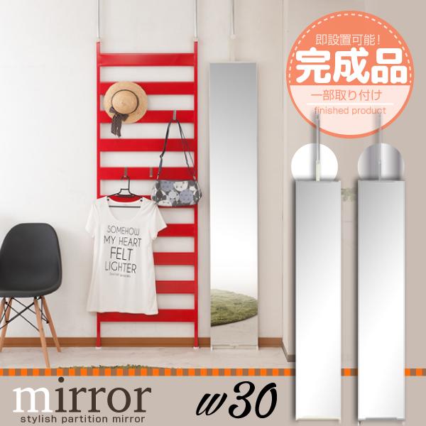 ミラー 突っ張り式ミラー 壁面ミラー ホワイト 幅30cm 高さ202~260cm 完成品 日本製 姿見 大型ミラー スリムミラー 突っ張り式 突っ張り式鏡 天井突っ張り式 全身鏡