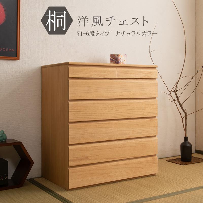 チェスト 天然桐 幅100cm 6段タイプ ナチュラル 完成品 日本製 天板耐荷重30kg 上下連結金具付き 木製 総桐 桐チェスト 桐たんす 桐収納 着物収納 シンプル モダン 和風