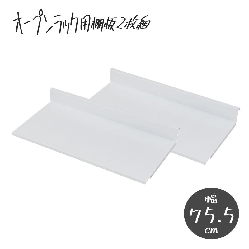 多段オープンラック専用追加棚板 棚板のみ 幅75.5cm 日本製 木製
