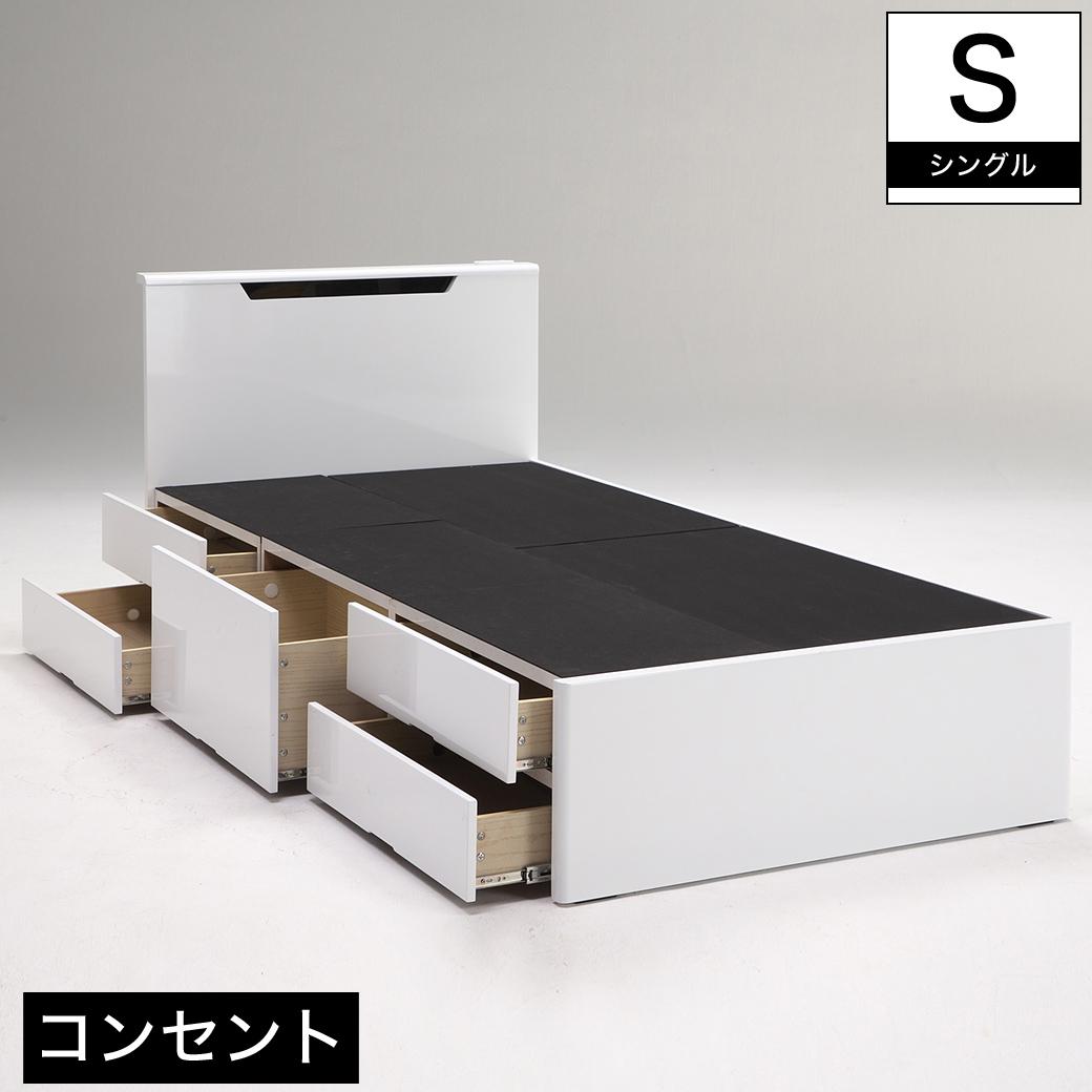 ベッド チェストベッド 棚付きベッド 収納ベッド シングル 木製 鏡面仕上げ BOX引き出し オープンレール コンセント 大収納チェストベッド 大収納ベッド ホワイト