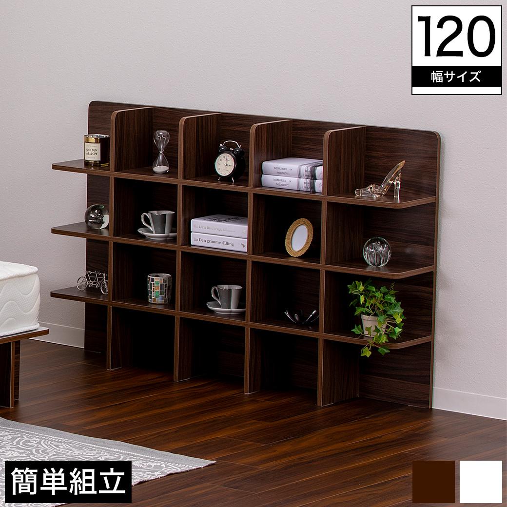 シェルフ 幅120cm オープンシェルフ 木製 組立簡単 簡単に組み立てられるベッド 後付けヘッドボード ホワイト ブラウン 新商品