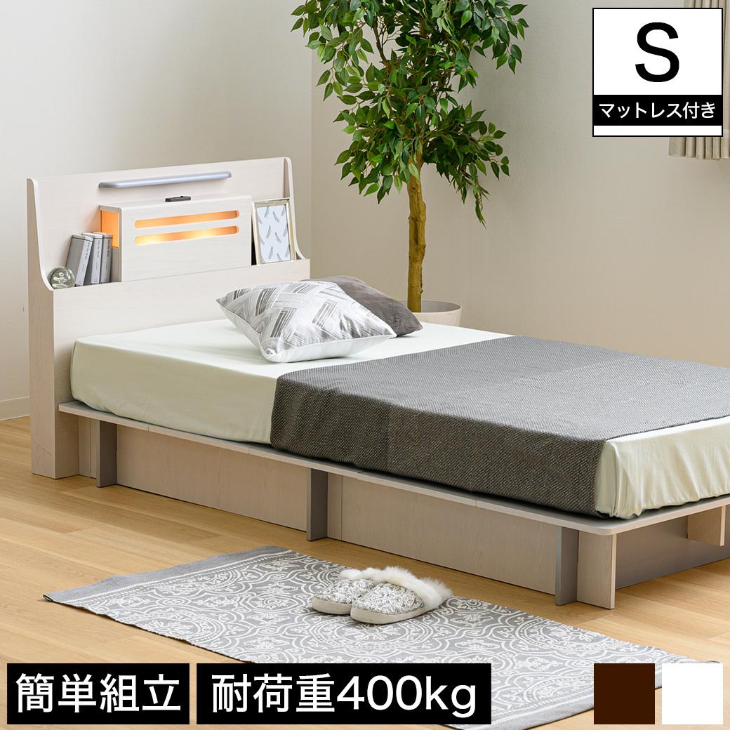 ベッド シングル マットレスセット 厚さ15cmポケットコイルマットレス付き 木製 組立簡単 簡単に組み立てられるベッド 耐荷重400kg 収納ベッド 大収納ベッド 棚付きベッド 照明 コンセント ホワイト ブラウン 新商品
