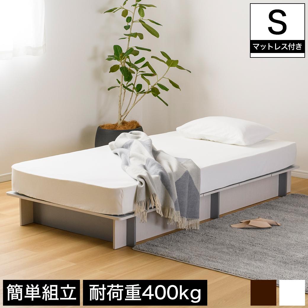 ベッド シングル マットレスセット 厚さ20cmポケットコイルマットレス付き 木製 組立簡単 簡単に組み立てられるベッド 耐荷重400kg 収納ベッド 大収納ベッド ヘッドレスベッド ホワイト ブラウン 新商品