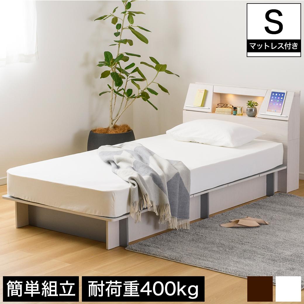 ベッド シングル マットレスセット 厚さ20cmポケットコイルマットレス付き 木製 組立簡単 簡単に組み立てられるベッド 簡単に組み立てられるベッド 耐荷重400kg 収納ベッド 大収納ベッド 棚付きベッド 照明 コンセント ホワイト ブラウン