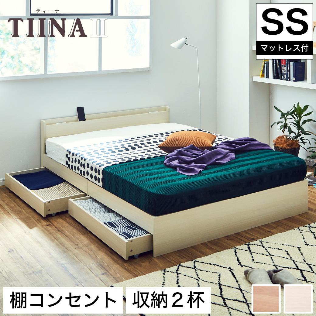 TIINA2 ティーナ2 収納ベッド セミシングル 国産ポケットコイルマットレス付き 木製ベッド 引出し付き 棚付き コンセント付き ブラウン ホワイト セミシングルサイズ 宮付き 収納 ベッド セミシングルベッド シンプル お洒落