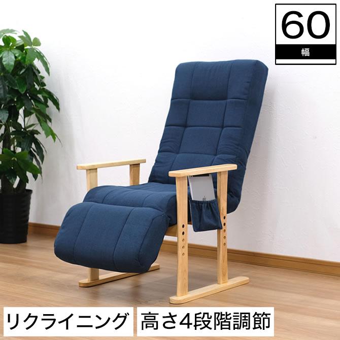 リラックス高座椅子(フット付き) 高座椅子 高座いす 座いす 高さ調節 肘掛け 肘置き付き フット付き リラックス | リクライニング 8段階リクライニング 角度調節 レバー式 ポケット付き 1人掛け 一人掛け コンパクト ナチュラル ブルー