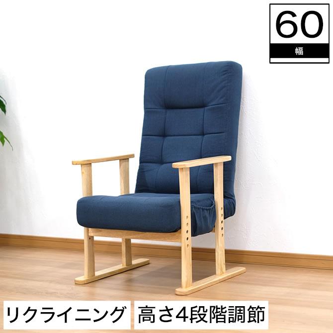 リラックス高座椅子 高座椅子 高座いす 座いす 高さ調節 肘掛け 肘置き付き リラックス | リクライニング 8段階リクライニング 角度調節 レバー式 ポケット付き 1人掛け 一人掛け コンパクト ナチュラル ブルー