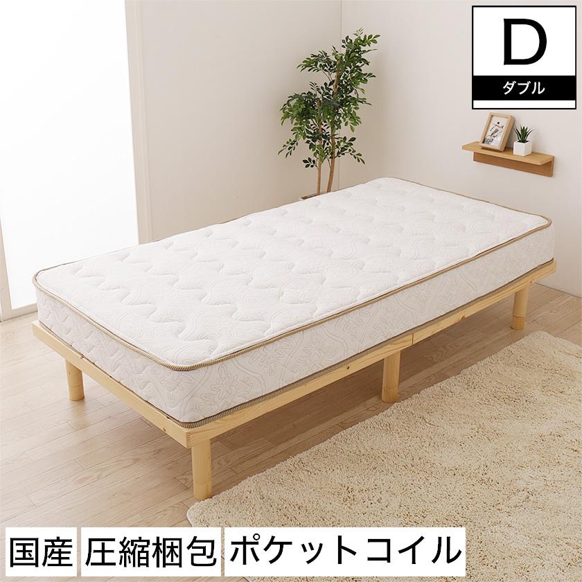 圧縮 ポケットコイル マットレス 国産 日本製 ダブル 140×195×20cm D 防ダニ 抗菌 防臭綿 コンパクト [送料無料] [5年保証] |ベッド マットレス ダブル ベッドマット ベッドマットレス