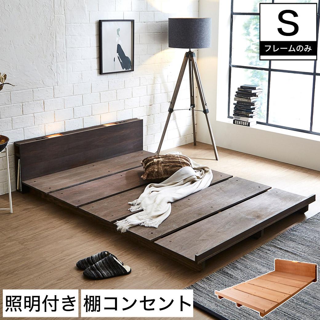 STACEY2 ステイシー2 ステージベッド シングル ベッド 木製 棚付き 宮付き コンセント付き 照明付き ブックシェルフ 桐 ダークブラウン ナチュラル シングルベッド 省スペース コンパクト | ローベッド フロアベッド