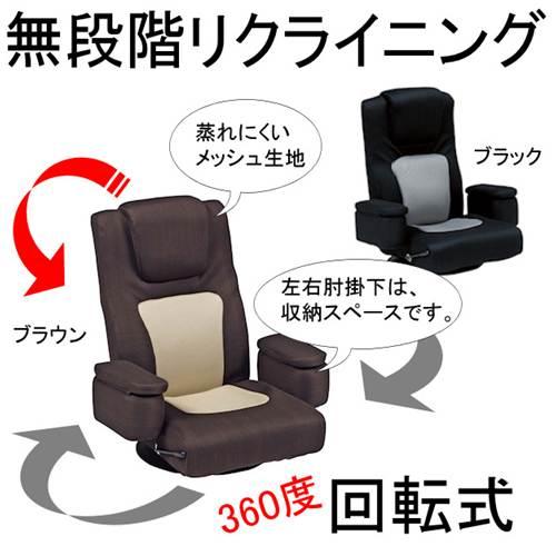 レバー式無段階リクライニング回転座椅子 座いす ざいす ザイス 肘かけ付き 肘掛け付き 回転式 角度調節 リクライニングチェア リラックス スタンダードタイプ 1Pソファ 1人掛け ポケット付き 送料無料