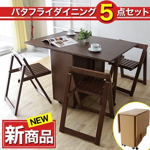 Kagumaru Rakuten Global Market Extendable Dining Set Butterfly - Extendable dining table with folding chairs