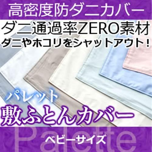 日本製 高密度生地でダニを通さない 正規激安 お買得 防ダニ アレルギー対策 代引不可 敷き布団カバー ベビー 敷布団カバー 高密度カバー パレット 受注生産品