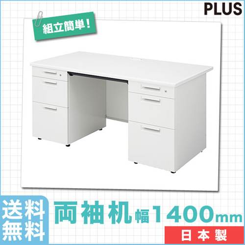 Drawers Plus Office Desks SH Series Made In Japan Assembled Easily Triple  Settee Width 1400 Mm