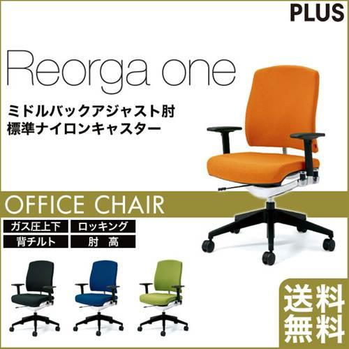 【送料無料】リオルガワン ミドルバックアジャスト肘標準ナイロンキャスター KD-RP67SL オフィスチェア Reorga 事務椅子 OAチェア【代引不可】 送料無料 売れ筋
