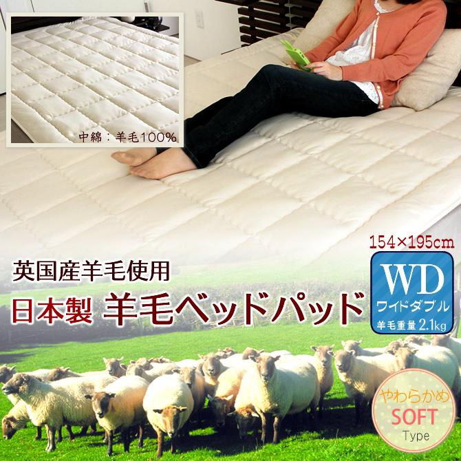 【送料無料】日本製ウールベッドパッド ワイドダブル(154×195)詰物ウール重量2.1kg 英国産羊毛100% 敷きパッド ベットパット敷パッド敷きパッド敷パットベッドパッド 送料無料
