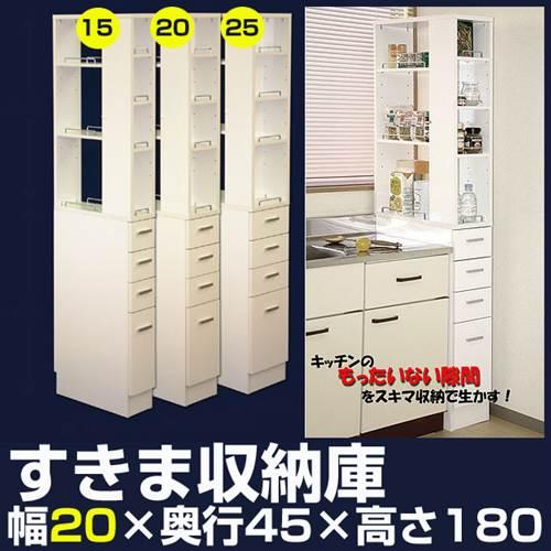 【送料無料】キッチンにはやっぱり白!すきま収納ラック・幅20cm 隙間収納家具【2011tatujin】 送料無料