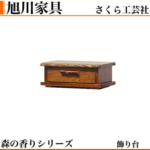 【送料無料】 旭川家具 さくら工芸 木製 飾り台 森の香シリーズ / 花台、飾り台、日本製