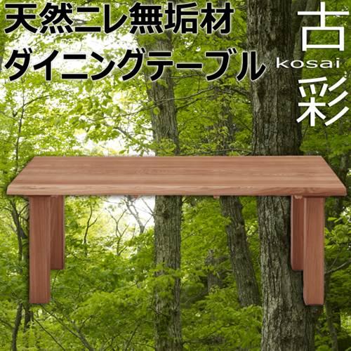 ダイニングテーブル 木製 天然無垢材を使用! 幅約180×奥行き約90×高さ約71×脚間140cm 天然ニレ無垢材を贅沢に使用し、自然な風合いと温もりに溢れるダイニングテーブル テーブル/ダイニングテーブル/無垢/無垢材/木製/天然木/食卓/ナチュラル/送料無料
