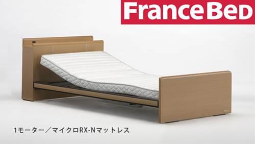 フランスベッド リクライニングベッド 電動ベッド+マットレスセット プレオックスPO-C2 1モーター+RX-STDマットレス シングル シングル シングルベッド フランスベット(代引不可)