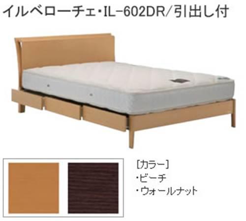 フランスベッド イルベローチェ引出し付き:IL-602DR&マットレスLT-300・セミシングルフランスベッド 木製ベッド
