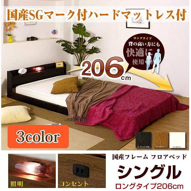 ローベッド ロングタイプ206 シングル 日本製SGハードマットレス付棚付き 宮付き 照明付き コンセント付き フロアベッド ローベッド ローベット フロアベッド フロアベット ローベッド 一人暮らし 子供部屋 省スペース 圧迫感ない シングルベッド シングルベット