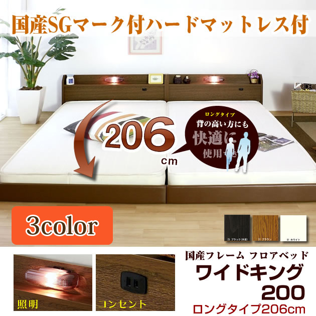 ローベッド ロングタイプ206 ワイドキング200(S+S) 日本製ハードスプリングマットレス付き 棚付き 宮付き 照明付き コンセント付き フロアベッド ローベッド ローベット フロアベッド フロアベット ローベッド 一人暮らし 子供部屋 省スペース 連結金具付 マットレス