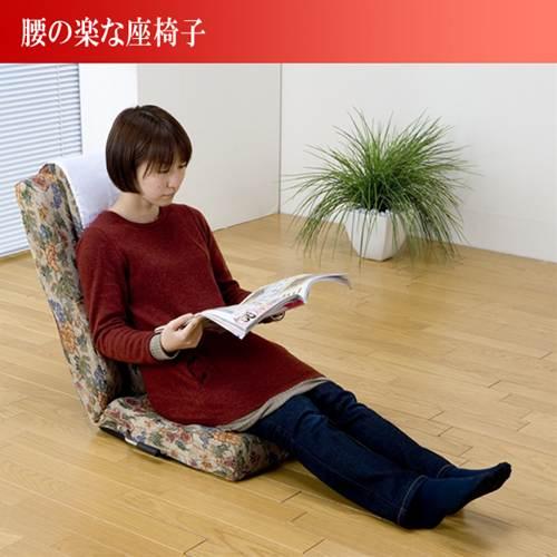 腰のラクな座椅子 SP-875L (ざいす 座イス 座いす フロアチェア ) 座椅子 おすすめ 通販 花柄 リクライニング レバー式 ファブリック 布地[代引不可]