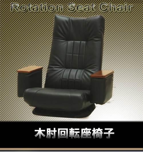 座ったまま360度回転座椅子!肘部分に小物入れ付き 組み立ていらずだからラクラク使用 折りたたみできる回転座椅子 ざいす 座いす ザイス 折り畳み式 木肘付き 肘掛け付き 回転式 リクライニング 収納付き[byおすすめ][代引不可]