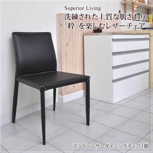 【送料無料】ブラウンレザーダイニングチェア 1脚販売 高級感溢れるモダンなダイニングチェア、イス、食卓椅子、シンプルモダン 送料無料