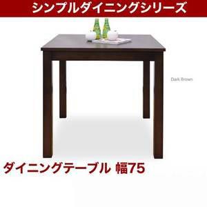 ダイニングテーブル 食卓 幅75cm 【送料無料】木製 シンプル ダイニングテーブル 食卓テーブル 2人用サイズ ナチュラル色・ダークブラウン色 リビングテーブル 机 シンプルデザイン 送料無料 新生活 引越