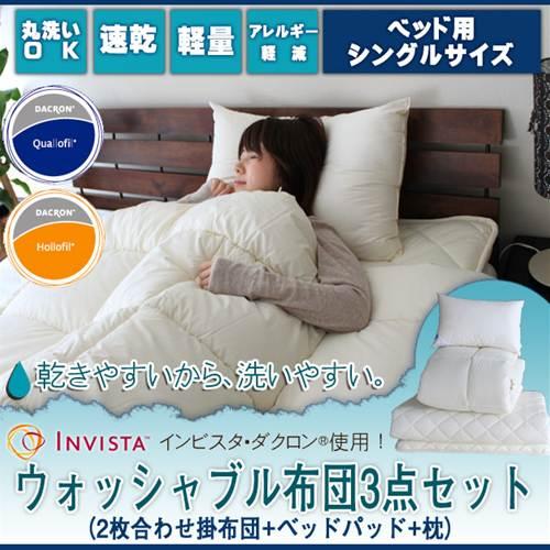 【送料無料・日本製】丸洗いできる!インビスタ ダクロン・ウォッシャブル2枚合せベッド用セット・シングル//インビスタ・ダクロンは丸洗いできて清潔!アレルギーやぜんそくの方に大変お勧めです。 布団セット ふとんセット 送料無料