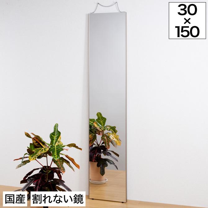 割れない鏡 スポーツミラー ダンス用 防災家具 壁掛け フィルムミラー 全身鏡 体育館用 姿見 セーフティミラー 軽量 幅30×高さ150cm【送料無料】全身が映る壁掛けミラー!反射率が高く、明るい鏡。 軽くて割れないリフェクスミラー 割れないミラー ミラー 壁掛式
