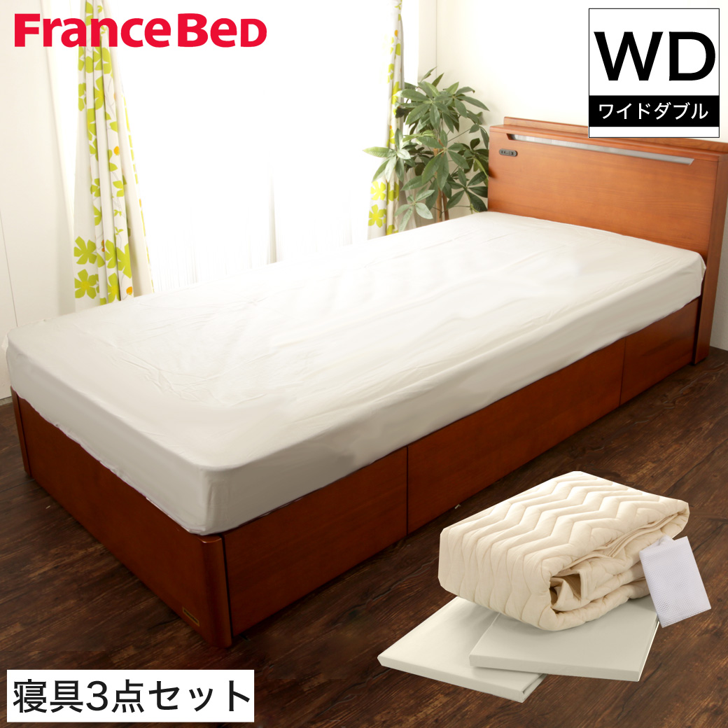 フランスベッド マットレスカバー2枚+ベッドパッド1枚洗濯ネット付 ベッドインバッグ ウォッシャブル バイオ4点パック ワイドダブル 抗菌・防臭加工 カバーセット 寝具セット ベッドパット ボックスシーツ製