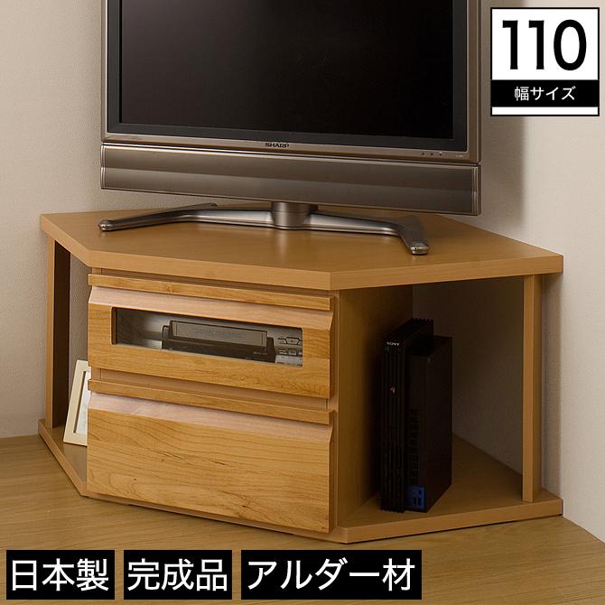 テレビ台 コーナータイプ ナチュラル TE-0024 アルダーコーナーTVユニットシリーズ/同じシリーズのテレビボードと組み合わせできます。 TV台 テレビ台 テレビボード AV台 AVボード ユニット家具 連結 完成品 日本製 国産[byおすすめ]【送料無料】