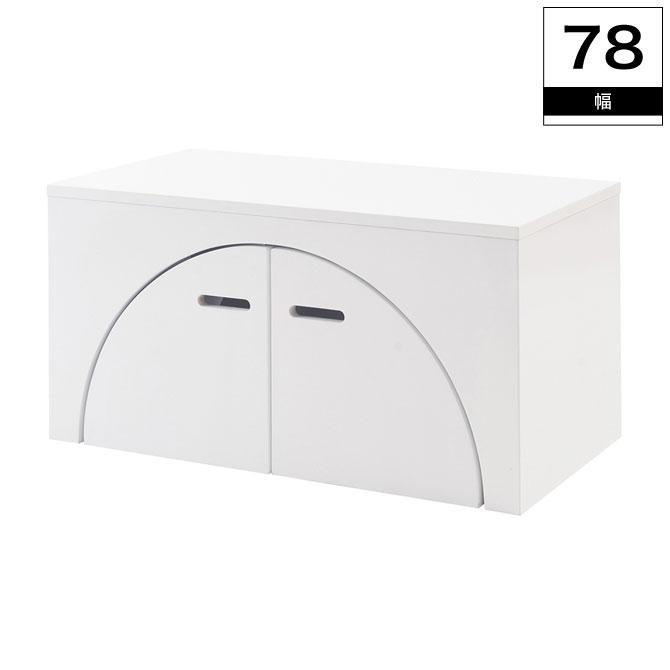 ユニットボックスシリーズ アークボックス ホワイト色 幅78cm GA-0046 キューブボックス フリーラック マルチラック 木製 完成品 シェルフ 収納ボックス 棚 収納家具