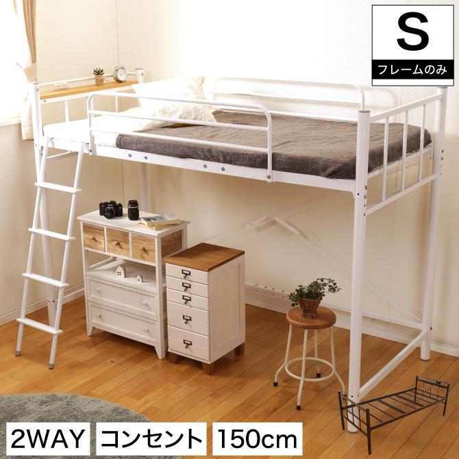 ロフトベッド シングルベッド 棚 コンセント付き 高さ150cm 宮付き フレームのみ ミドル ロー ロフト シンプル 省スペース メッシュ床板 1人暮らし 引越し 新生活 単身赴任 シングル 一人暮らし 1人暮らし 新生活