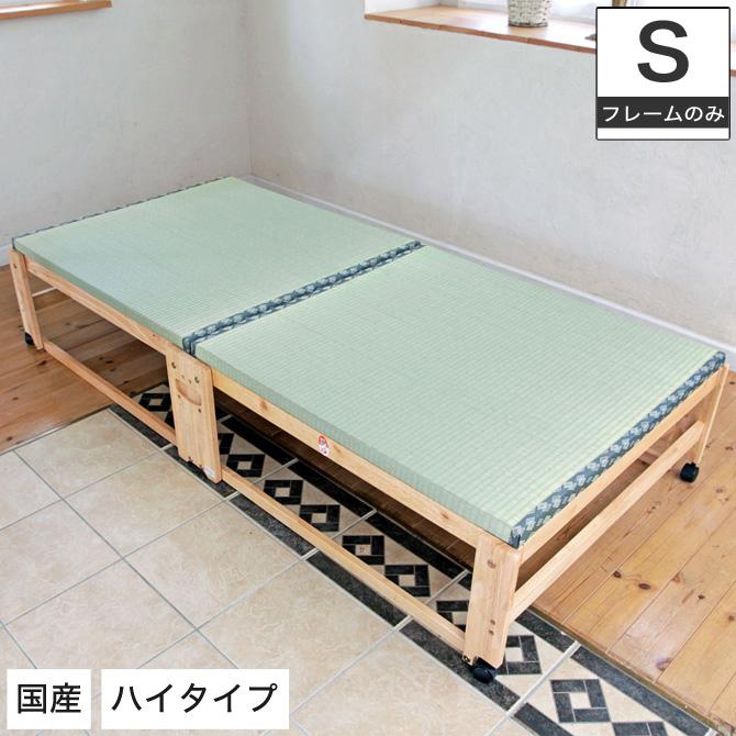 The Single Bed Nature Woodenness Folding タタミベッドシングルヘッドレスタイプハイタイプ Tatami Mat