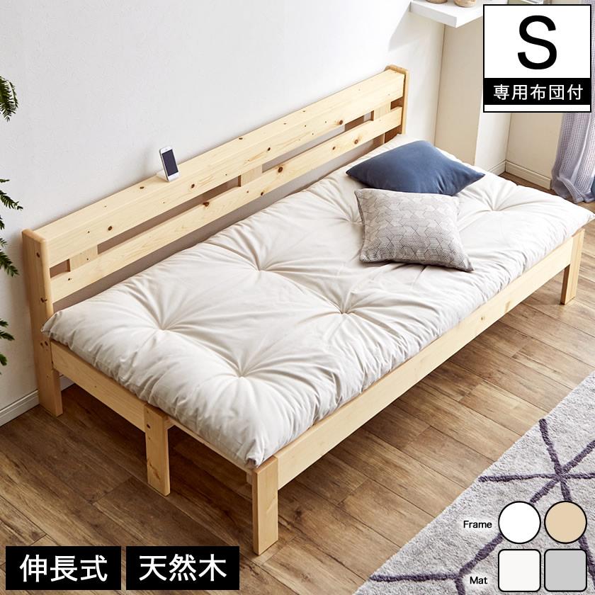 木製伸長式すのこベッド専用ふとんセット シングル 伸長式ソファベッド 2way天然木すのこソファーベッド フレームスライド 簡単伸張 パイン材 伸縮式木製ベッド カントリー調 ソファー ベンチソファ 2Pソファ 木製ベッド